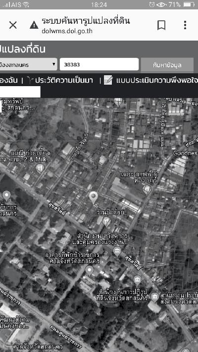 ทาวน์เฮาส์ 750000.00 สกลนคร เมืองสกลนคร ธาตุเชิงชุม